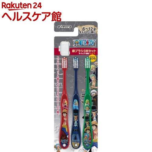 子ども歯ブラシ 小学生用 キャップ付 ワンピース15 TB6T(1セット)