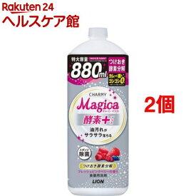 チャーミーマジカ 酵素プラス フレッシュピンクベリーの香り 詰替 大型サイズ(880ml*2個セット)【チャーミー】