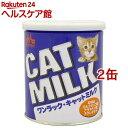 森乳サンワールド ワンラック キャットミルク(270g*2コセット)【ワンラック(ONELAC)】