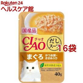 いなば チャオ だしスープ まぐろ かつお節・ささみ入り(40g*16コセット)【チャオシリーズ(CIAO)】[キャットフード]