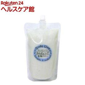 ねんどのソープ(300g)【ボディクレイ】