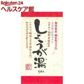 スギマル カテキン入りしょうが湯(30g*4食入)【more30】【スギマル】