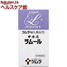 【第2類医薬品】ツムラの婦人薬錠剤 中将湯ラムール(490錠)【ラムール】