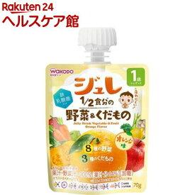 1歳からのMYジュレドリンク 1/2食分の野菜&くだもの オレンジ味(70g)