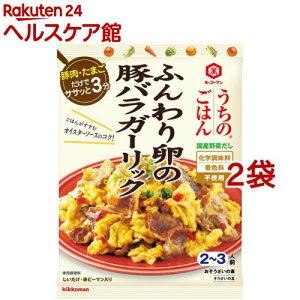 キッコーマン うちのごはん ふんわり卵の豚バラガーリック(85g*2袋セット)【うちのごはん】