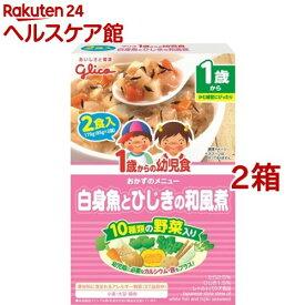 1歳からの幼児食 白身魚とひじきの和風煮(85g*2袋入*2箱セット)【1歳からの幼児食シリーズ】