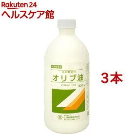【第3類医薬品】大洋製薬 日本薬局方 オリブ油(500ml*3コセット)【大洋製薬】