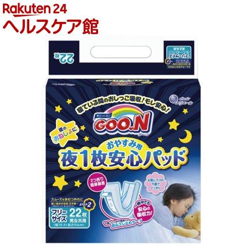 グーン(GOO.N) おやすみ用 夜1枚安心パッド(22枚入)【グーン(GOO.N)】