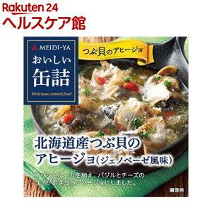 おいしい缶詰 北海道産つぶ貝のアヒージョ(ジェノベーゼ風味)(65g)【おいしい缶詰】