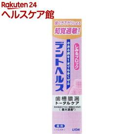 デントヘルス 薬用ハミガキ しみるブロック(28g)【デントヘルス】