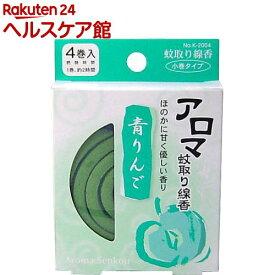アロマ蚊取り線香 青りんご(4巻入)【アロマ蚊取り線香】