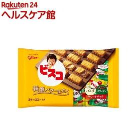 グリコ ビスコ 発酵バター仕立て 大袋アソートパック(44枚(2枚*22パック))【spts3】【ビスコ】