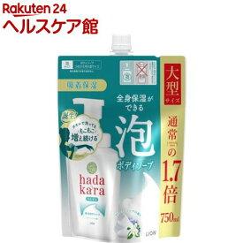 ハダカラ ボディソープ 泡タイプ クリーミーソープの香り つめかえ用大型(750ml)【ハダカラ(hadakara)】