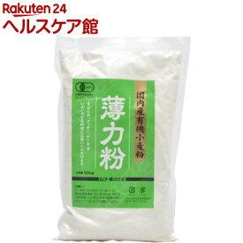 ムソー 国内産有機小麦粉 薄力粉(500g)