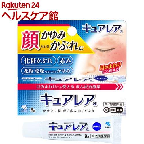 【第2類医薬品】キュアレアa(セルフメディケーション税制対象)(8g)