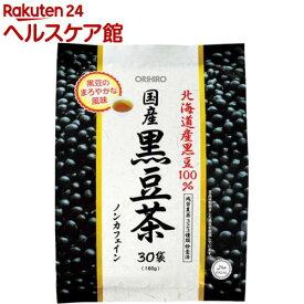 オリヒロ 国産黒豆茶100%(30包)【オリヒロ】