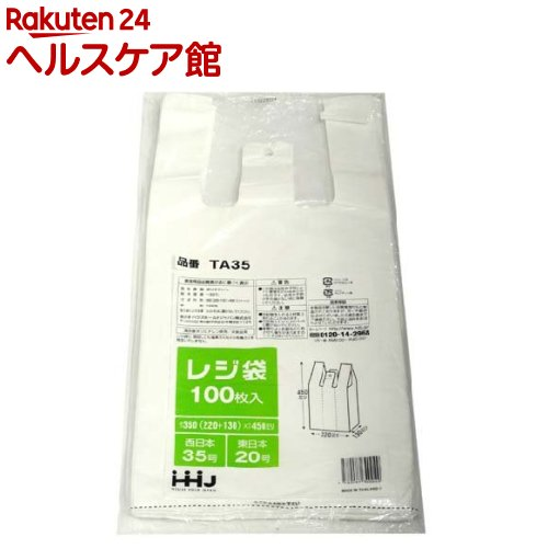 レジ袋 白 西日本35号/東日本20号(100枚入)