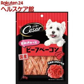シーザー スナック 旨みぎゅっとビーフベーコン(80g)【シーザー(ドッグフード)(Cesar)】