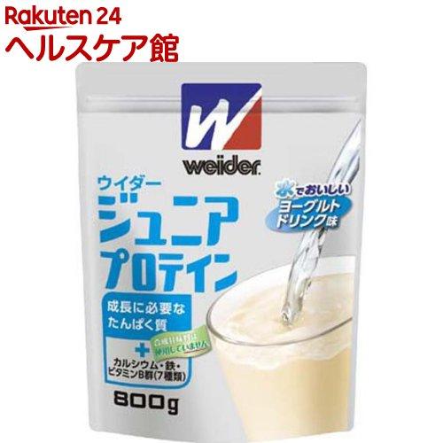 ウイダー ジュニアプロテイン ヨーグルトドリンク味(800g)【ウイダー(Weider)】