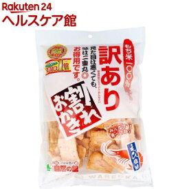 割れおかき えび塩味(210g)【味源(あじげん)】