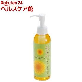 紅花クレンジングオイル(150mL)【三興物産】