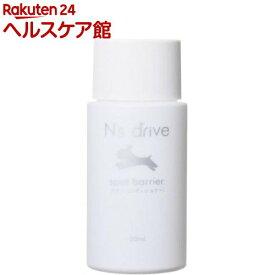 エヌズドライブ スポットバリア(スキンコンディショナー)(50mL)【N's drive(エヌズドライブ)】