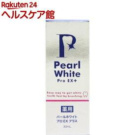 薬用 パールホワイト プロ EX プラス(30ml)【パールホワイトプロ】