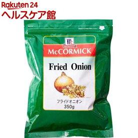 マコーミック フライドオニオン(350g)【spts2】【マコーミック】