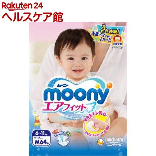 ム-ニ-エアフィットM64枚(Mサイズ*64枚入)【12_k】【mam_p5】【ムーニー】