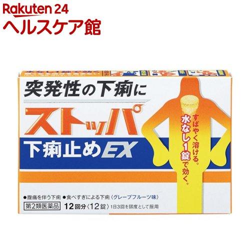 【第2類医薬品】ストッパ下痢止めEX(12錠)【ストッパ】