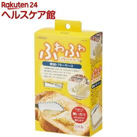 密封バターケース ふわふわバターナイフ付 RBJ1F(1セット)