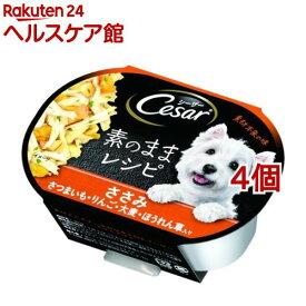 シーザー 素のままレシピ ささみ さつまいも・りんご・大麦・ほうれん草入り(37g*4コセット)【more20】【シーザー(ドッグフード)(Cesar)】[ドッグフード]