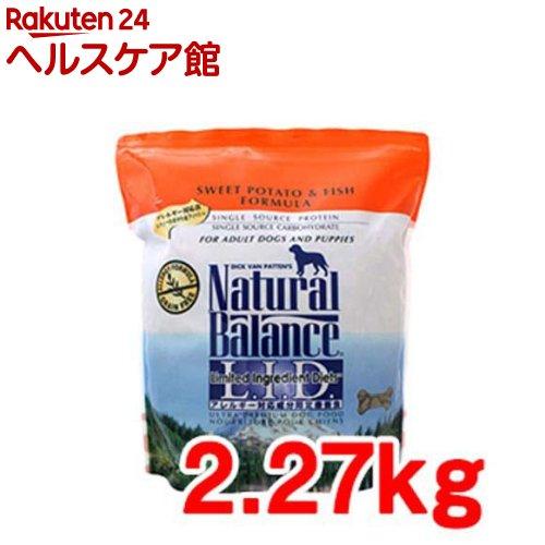 ナチュラルバランス スウィートポテト&フィッシュ フォーミュラ 通常粒(2.27kg)【ナチュラルバランス】【送料無料】