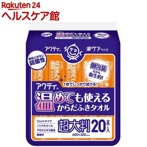 アクティ ラクケア 温めても使えるからだふきタオル 超大判・個包装(1枚入*20本)【15_k】【アクティ】