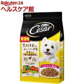 シーザー ドライ 成犬用 チキンと4種の農園野菜入り 超小粒(1.5kg)【シーザー(ドッグフード)(Cesar)】