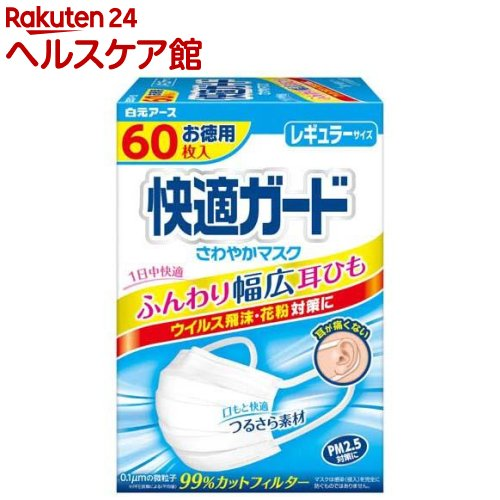 快適ガード さわやかマスク レギュラーサイズ(60枚入)【pickUP】【快適ガード】