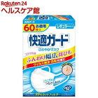 快適ガード さわやかマスク レギュラーサイズ(60枚入)【快適ガード】