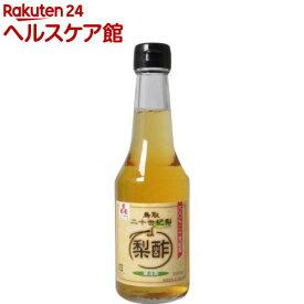 鳥取二十世紀梨酢(300mL)【二十世紀梨酢】