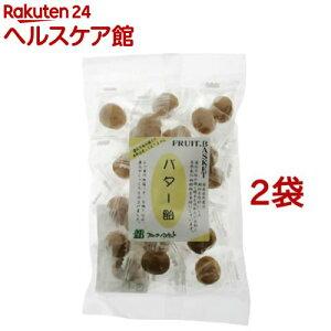 【訳あり】バター飴(80g*2コセット)【フルーツバスケット】