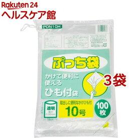 オルディ ぷっち袋ひも付 10号 0.02mm(100枚入*3袋セット)【オルディ】