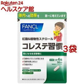 ファンケル 紅麹&植物性ステロール コレステ習慣(120粒入*3袋セット)【ファンケル】