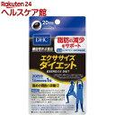 DHC 20日エクササイズダイエット(9.6g)【DHC サプリメント】【送料無料】