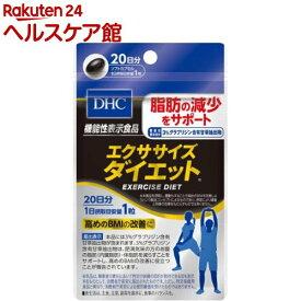 DHC 20日エクササイズダイエット(9.6g)【DHC サプリメント】