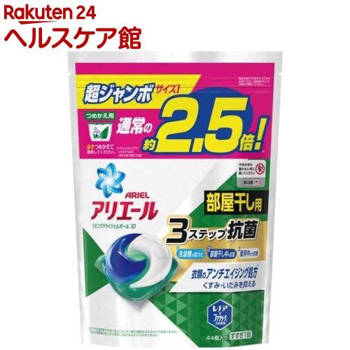 アリエール 洗濯洗剤 リビングドライジェルボール3D 詰め替え 超ジャンボ(44コ入)【ichino11】【アリエール】[アリエール]