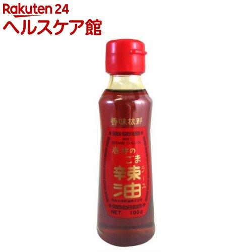 岩井のごま辣油(100g)【岩井の胡麻油】