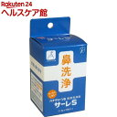 サーレS(ハナクリーンS専用洗浄剤)(1.5g*50包入)【サーレ】