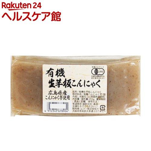 ムソー 有機生芋板こんにゃく・広島原料 81705(250g)