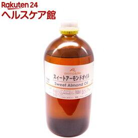 アロマアンドライフ スィートアーモンドオイル 業務用(1L)【アロマアンドライフ】
