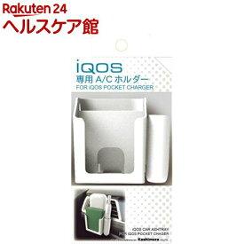 iQOS専用A/Cホルダー ホワイト IQ-5(1コ入)
