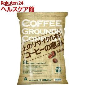 プロトリーフ 土のリサイクル材 コーヒーの恵み(5L)【プロトリーフ】